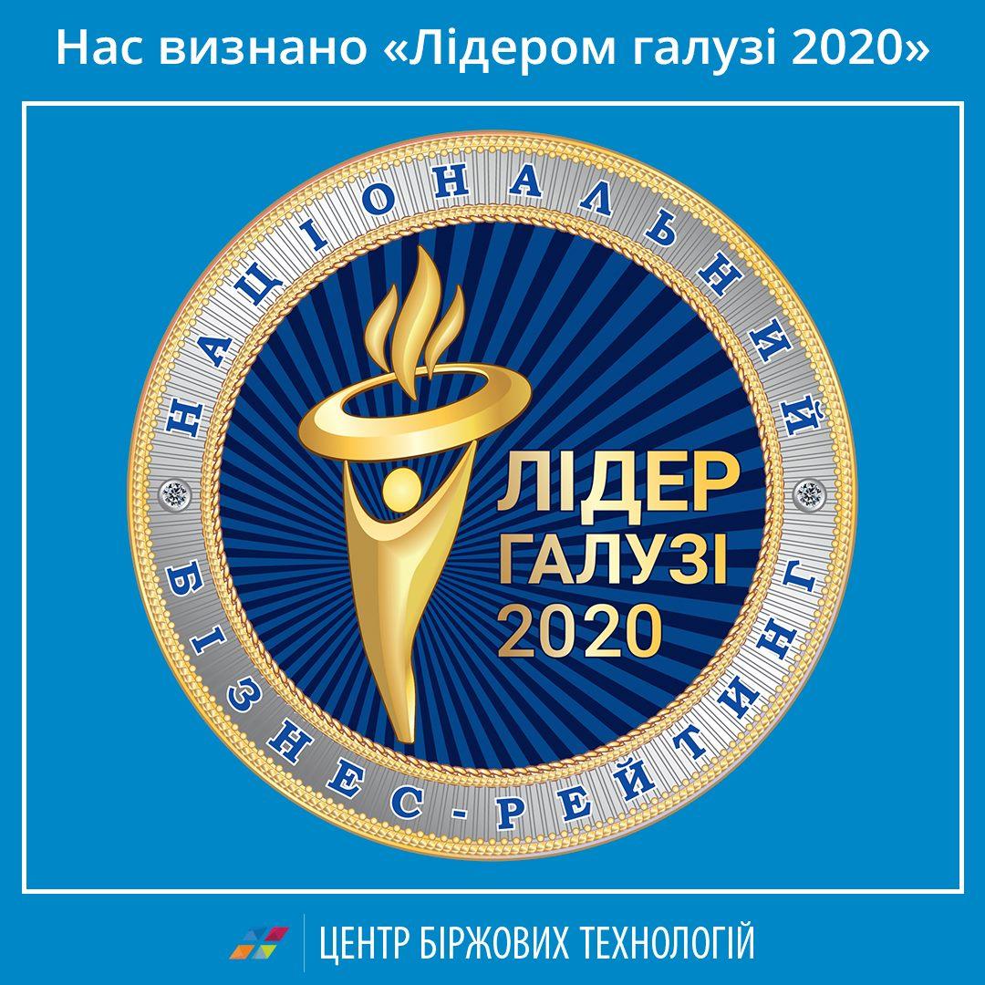 Центр Біржових Технологій – «Лідер галузі 2020» Національного бізнес-рейтингу України  - фото 1