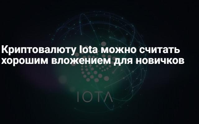 Курс Iota