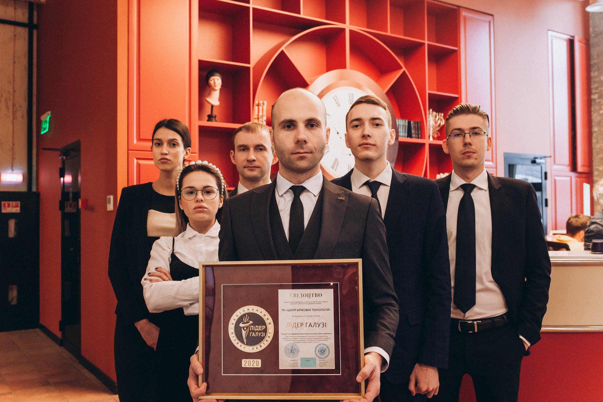Центр Біржових Технологій – «Лідер галузі 2020» Національного бізнес-рейтингу України - 6 фото