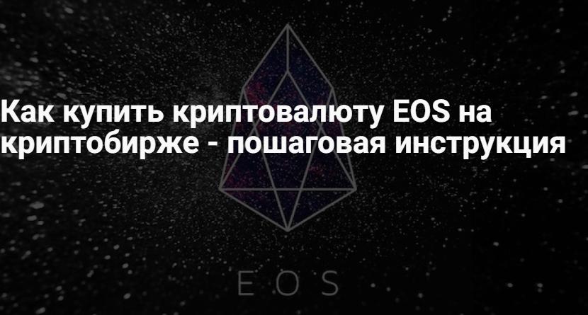 Как купить Eos – котировки и график стоимости EOS