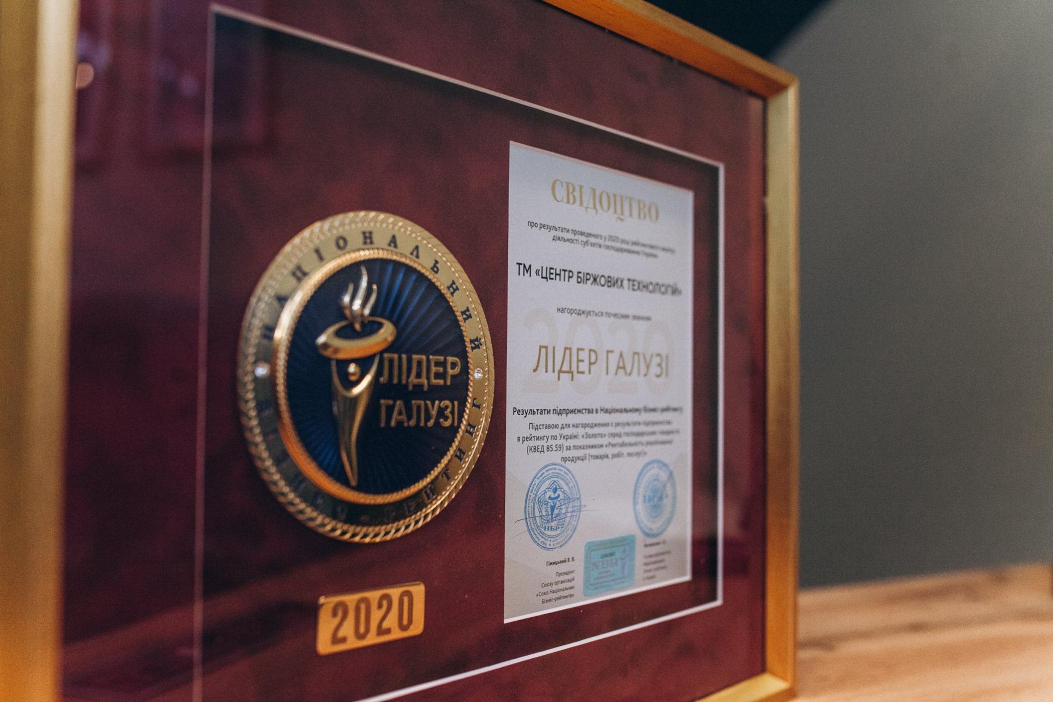 Центр Біржових Технологій – «Лідер галузі 2020» Національного бізнес-рейтингу України - 4 фото