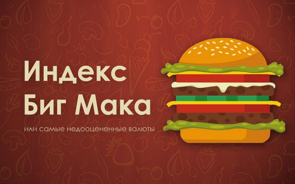 Индекс Big Mac в Украине: каким должен быть курс доллара?