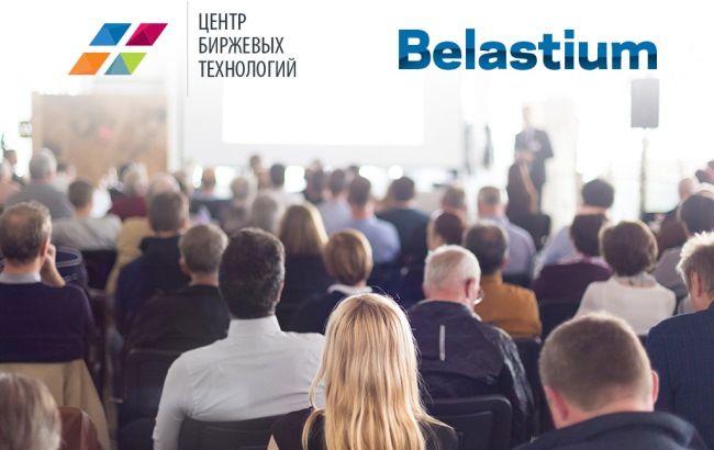 Центр Біржових Технологій в Києві проводить групове навчання по курсу ЦБТ Belastium